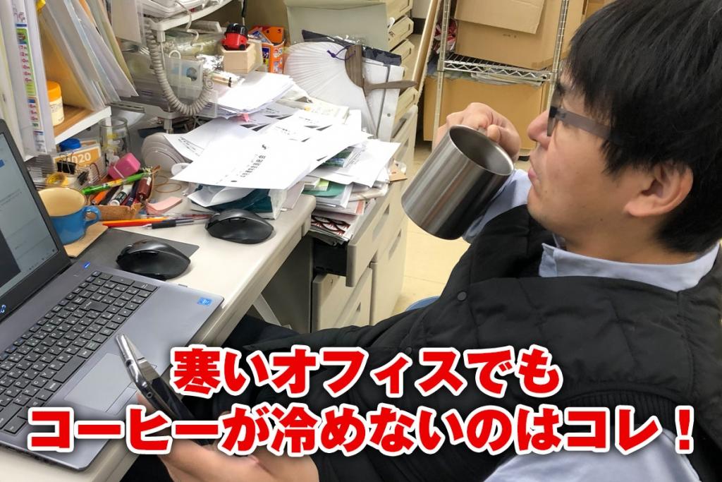 寒いオフィスでもコーヒーが冷めないのはコレ!