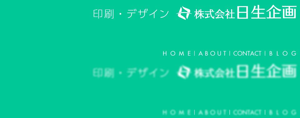 株式会社日生企画