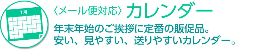 カレンダー(メール便対応)