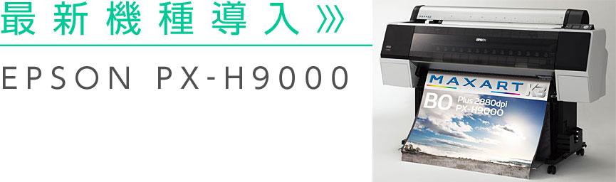 PX-H9000