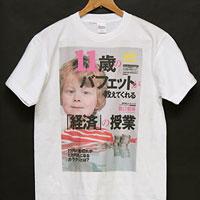 Tシャツ印刷見本