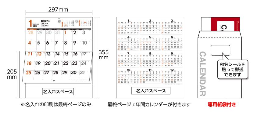 カレンダー仕様