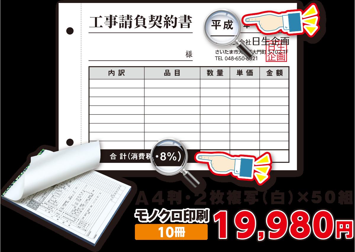 伝票10冊19980円